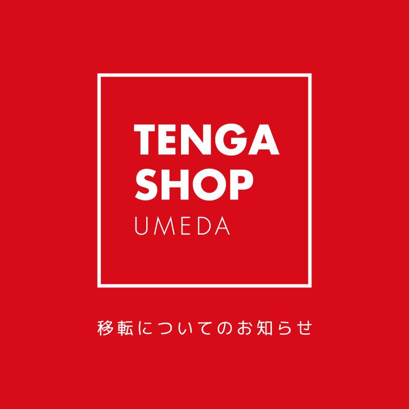 TENGA SHOP UMEDA MOVE